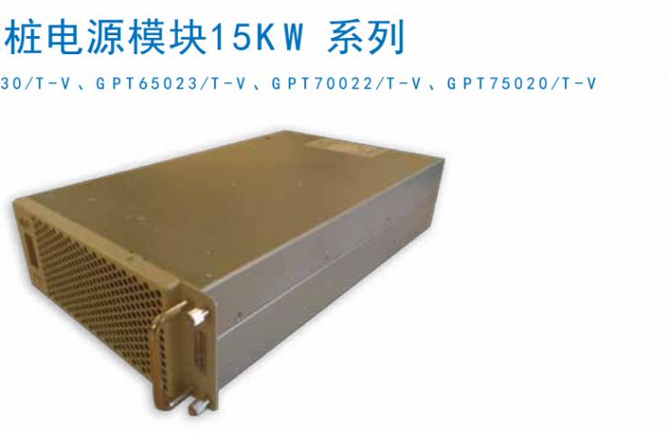 充电桩 碳化硅 电源模块15KW系列(二)